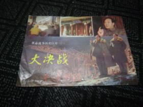 电影海报:革命战争历史巨片《大决战(第三部)平津战役》