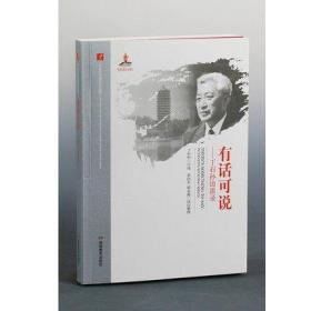 [正版]20世纪中国科学口述史 有话可说——丁石孙有话可说--丁石孙访谈录