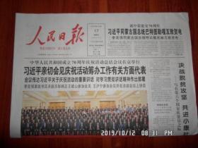 【报纸】2019年10月17日 人民日报  中华人民共和国成立70周年庆祝活动总结会议在京举行 时政报纸,生日报,老报纸,旧报纸
