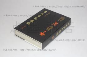 私藏好品《古文字形发微》16开精装全一册 康殷 著 1990年一版一印