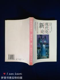 现代化新论:世界与中国的现代化进程