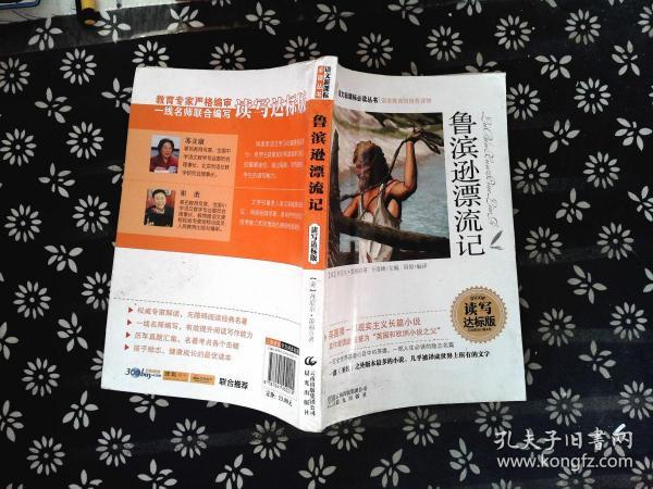 读名著 学语文 语文新课标必读丛书 鲁兵逊漂流记