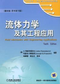 时代教育·国外高校优秀教材精选:流体力学及其工程应用(英文版·原书第10版)