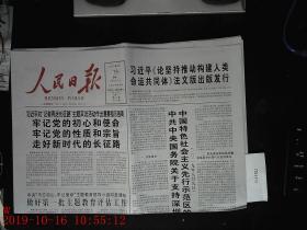 人民日报 2019.8.19