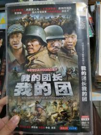 我的团长我的团   DVD