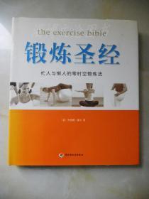 新经典健康馆 02:锻炼圣经(精装)