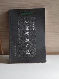 中国回教小史