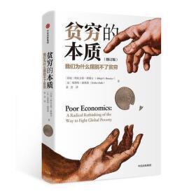 预售月底发货 贫穷的本质:我们为什么摆脱不了贫穷(修订版)