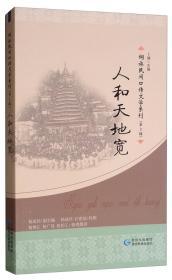 人和天地宽/侗族民间口传文学系列(第2辑)