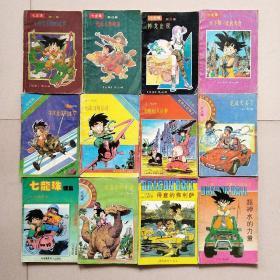 七龙珠:21册合售