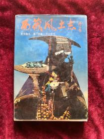 西藏风土志 82年版 包邮挂刷