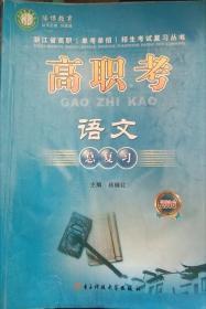 2016高职考语文总复习  杨楠红 主编  电子科技大学出版社