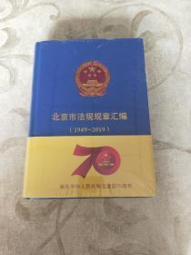 北京市法规规章汇编(1949-2019)