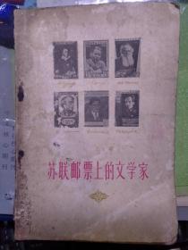 苏联邮票上的文学家 【-有彩色插图 1956一版一印