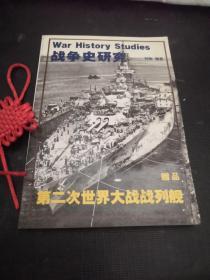 战争史研究 第二次世界大战战列舰 赠品