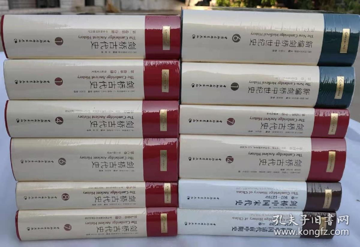 新版剑桥中国史 新编剑桥中世纪史 剑桥古代史
