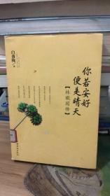 你若安好便是晴天 林薇因传  白落梅 著 / 中国华侨出版社  9787511316585