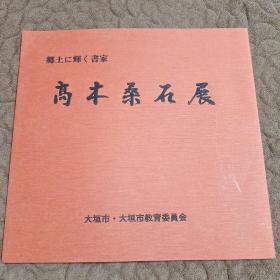 高木桑石展 (书法集)