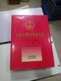 中华人民共和国药典:一九九五年版.一部