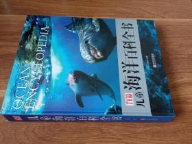 儿童海洋百科全书