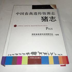 中国畜禽遗传资源志:猪志