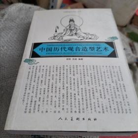 中国历代观音造型艺术