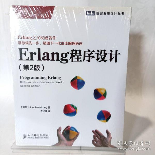 Erlang程序设计(第2版)