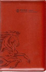 中国银行上海市分行纪念笔记本