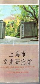 上海市文史研究馆简介.中英文版