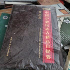 中国少数民族古籍总目提要畬族