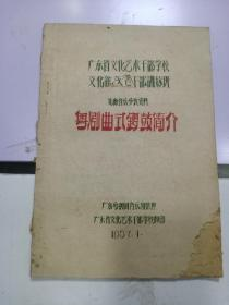 《粤剧曲式锣鼓简介 》1957年油印本,右下角开头损缺