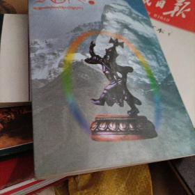 其日珊瑚宗藏文上册