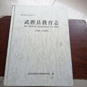 武胜县教育志(1986一2005)