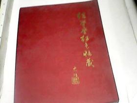 继学堂红色收藏 ( 内收3百余幅毛主席塑像 像章 著作 珍贵图片 )铜版彩印