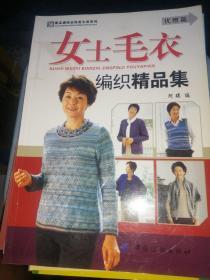 女士毛衣编织精品集--优雅篇