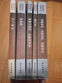 南京稀见文献丛书秣陵集留都见闻录盔山志金陵世纪白下锁言5本