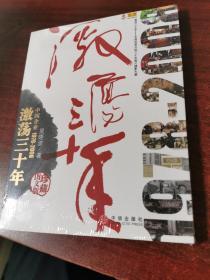 激荡三十年:中国企业1978-2008(珍藏图文版)(正版未拆封)