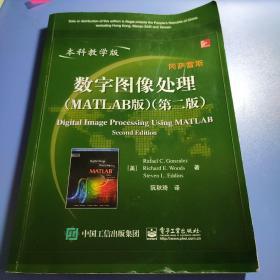 国外电子与通信教材系列:数字图像处理(MATLAB版)(第2版)(本科教学版)