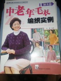 中老年毛衣编织实例:秋冬篇