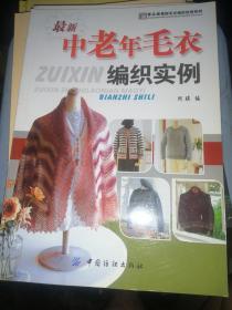 最新中老年毛衣编织实例