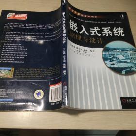 重点大学计算机教材:嵌入式系统原理与设计
