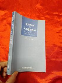 英语教育与人文通识教育    (孙有中签名赠本)  【小16开】