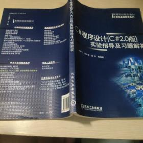 C#程序设计(C#2.0版)实验指导及习题解答