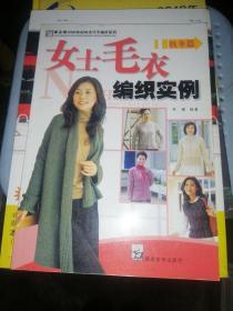 女士毛衣编织实例:秋冬篇