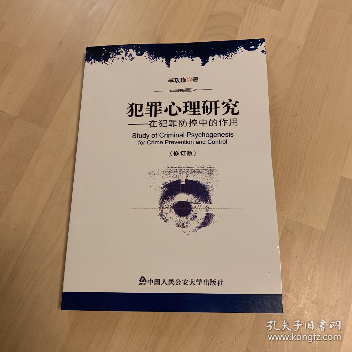 犯罪心理研究(修订版)