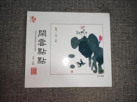 闲云点点(巫娜古琴专辑)【DSD-CD黑胶碟】车载禅曲茶轻音乐