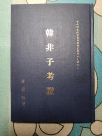 韩非子考证