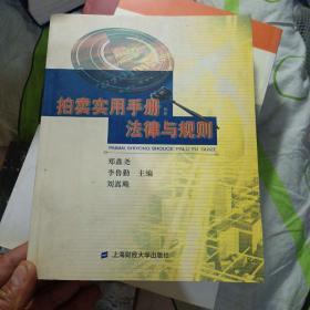 拍卖实用手册:法律与规则