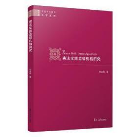 宪法实施监督机构研究(原创学术著作·法学系列)