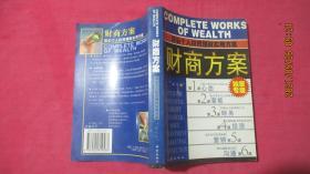 财商方案:顶尖个人投资理财实用方案